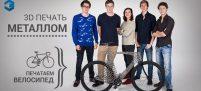 3D печать металлом: покоряем Украину на новом велосипеде Arc Bicycle!